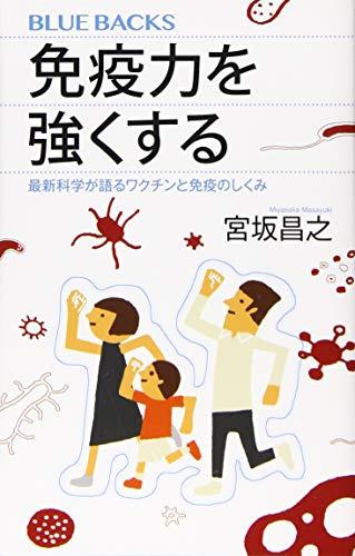 免疫力を強くする 最新科学が語るワクチンと免疫のしくみ (ブルーバックス)