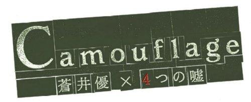 蒼井優×4つの嘘 カムフラージュ 2 第二章 『バライロノヒビ』 [DVD]の詳細を見る