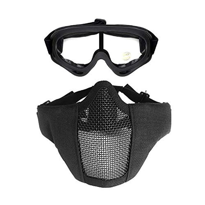 確執雑品ぼかすメッシュ マスク ゴーグル付き 通気性が良い フェイスマスク ゲーム ブラック 2個セット