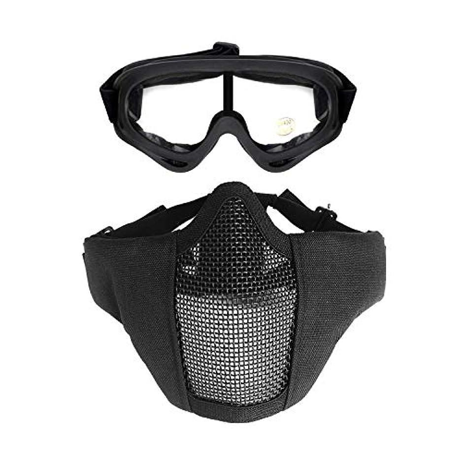 検査粘性の離れたメッシュ マスク ゴーグル付き 通気性が良い フェイスマスク ゲーム ブラック 2個セット