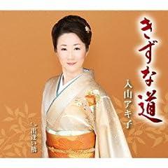 入山アキ子「きずな道」の歌詞を収録したCDジャケット画像