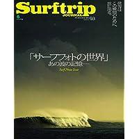 SURFTRIP JOURNAL VOL.93 (エイムック 4130)