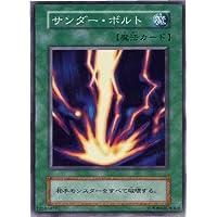 遊戯王 サンダー・ボルト 117-040 スーパー