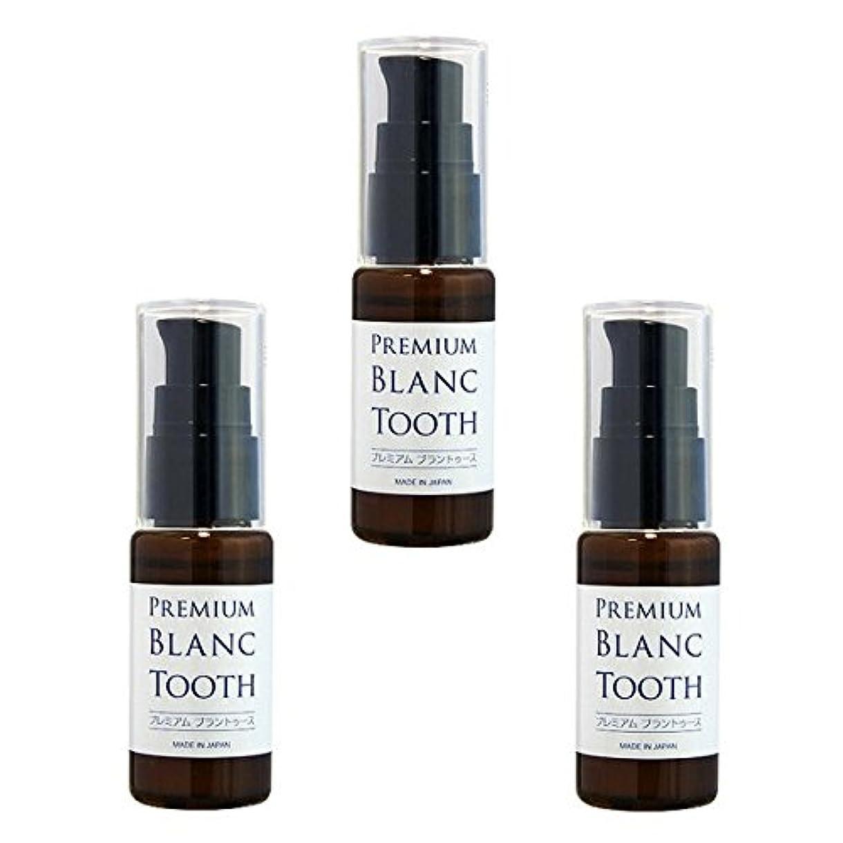 特殊私たち薬を飲むプレミアムブラントゥース ホワイトニング 3本セット