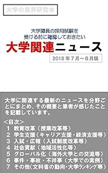 [山田 隆司]の大学職員の採用試験を受ける前に確認しておきたい「大学関連ニュース」(2018年7月~8月版)