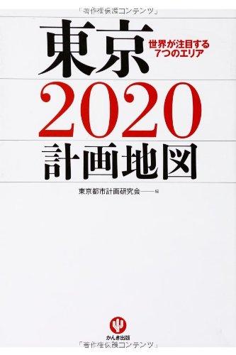 東京2020計画地図