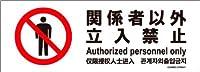 標識スクエア 「 関係者以外立入禁止 」 ヨコ・ミニ【ステッカー シール】 140x50㎜ CFK8041 20枚組