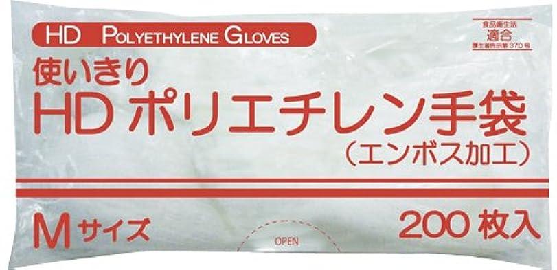 舌な観点特徴づける使いきりHDポリエチレン手袋 FR-5817(M)200???? ?????HD????????(24-6901-01)【ファーストレイト】[50袋単位]