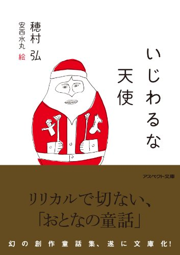 いじわるな天使 (アスペクト文庫)