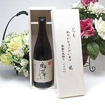 贈り物 限定醸造品 吹上焼酎 本格芋焼酎 風憚(ふうたん)720ml いつもありがとう木箱セット