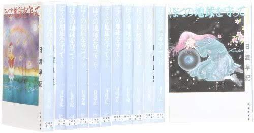 ぼくの地球を守って 全12巻 完結セット(白泉社文庫)