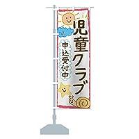 児童クラブ のぼり旗 サイズ選べます(ジャンボ90x270cm 左チチ)