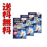 【指定第2類医薬品】メンソレータム エクシブWディープ10クリーム 35g ×3 ※セルフメディケーション税制対象商品