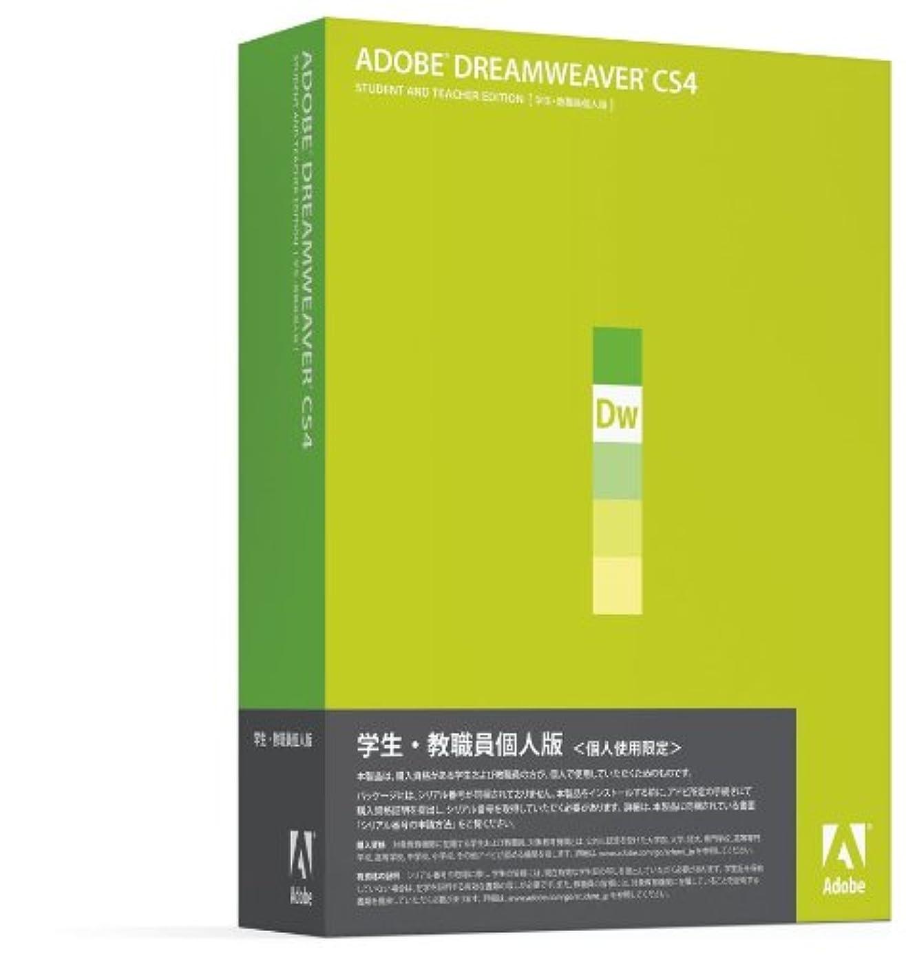 本を読む中で酸化する学生?教職員個人版 Adobe Dreamweaver CS4 (V10.0) 日本語版 Windows版 (要シリアル番号申請)