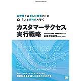 カスタマーサクセス実行戦略 (Shoeisha Digital First)