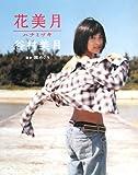 花美月―谷村美月写真集の画像