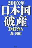 200X年日本国破産IMF介入