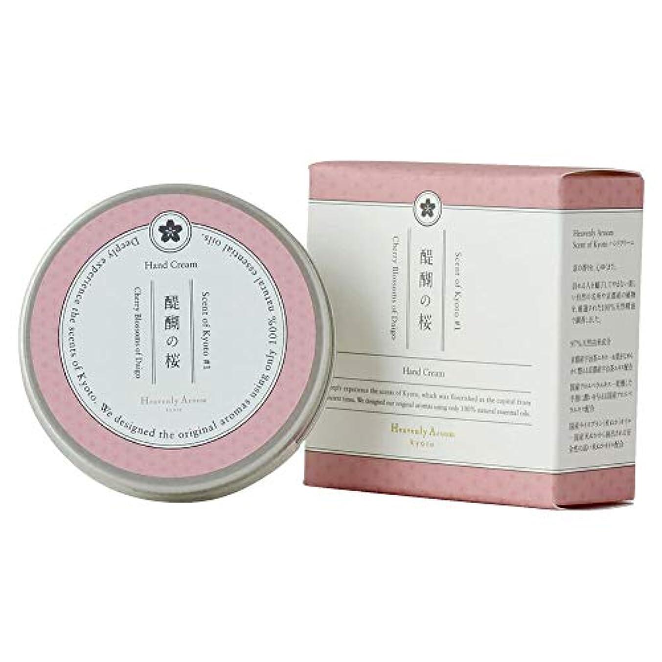 滑る取り替えるリレーHeavenly Aroom ハンドクリーム Scent of Kyoto #1 醍醐の桜 40g