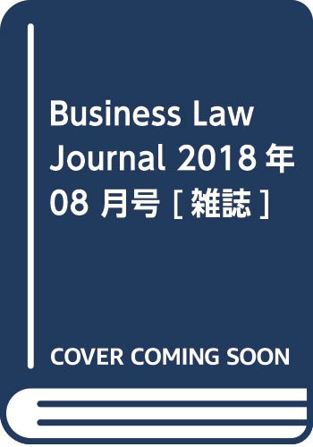 Business Law Journal 2018年 08 月号 [雑誌]