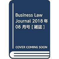 Business Law Journal 2018年 08 月号 [雑誌]