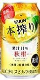 キリン 本搾りチューハイ 秋柑(あきかん) 350mlx12本【期間限定】