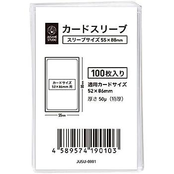 カードスリーブ5588(対応カードサイズ:52mm×86mm)カードをキズからガード