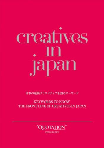 "creatives in japan 日本の最新クリエイティブを知るキーワード (""QUOTATION"" Worldwide Creative Journal)の詳細を見る"