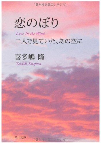 恋のぼり  二人で見ていた、あの空に (角川文庫)の詳細を見る