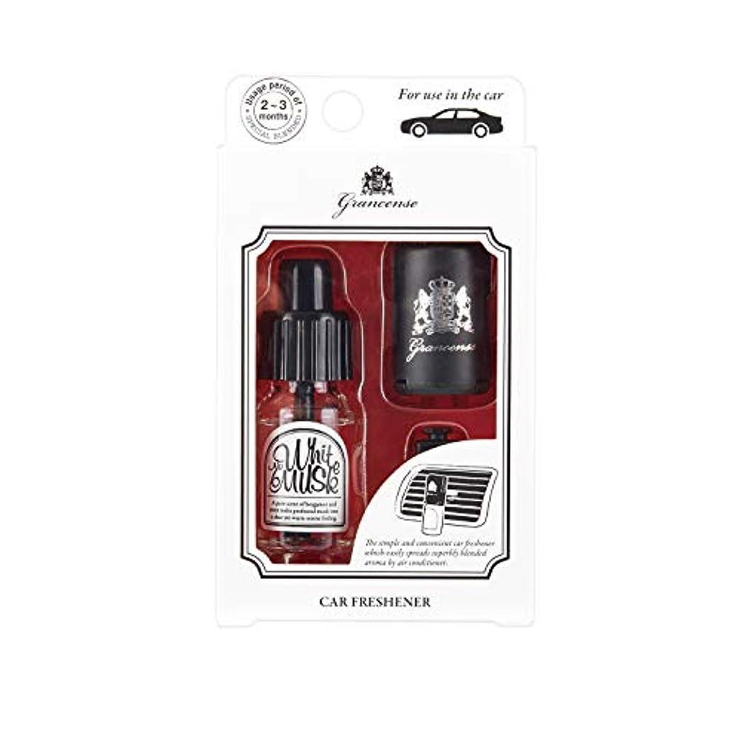 グレー特殊気づかないグランセンス カーフレッシュナー ホワイトムスク 10mL (車用芳香剤 カーディフューザー 2-3ヶ月 日本製)