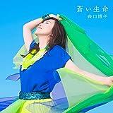 【メーカー特典あり】 蒼い生命(初回限定盤)(35周年記念ステッカーシート付き)
