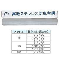 水上金属 ステンレス 防虫網 18メッシュ×1m幅×30m巻 966-00172