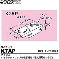 【ネグロス電工】パイラック リップみぞ形鋼用電線管ボックス支持金具 電気亜鉛めっき(C)  販売単位:1個 K7AP