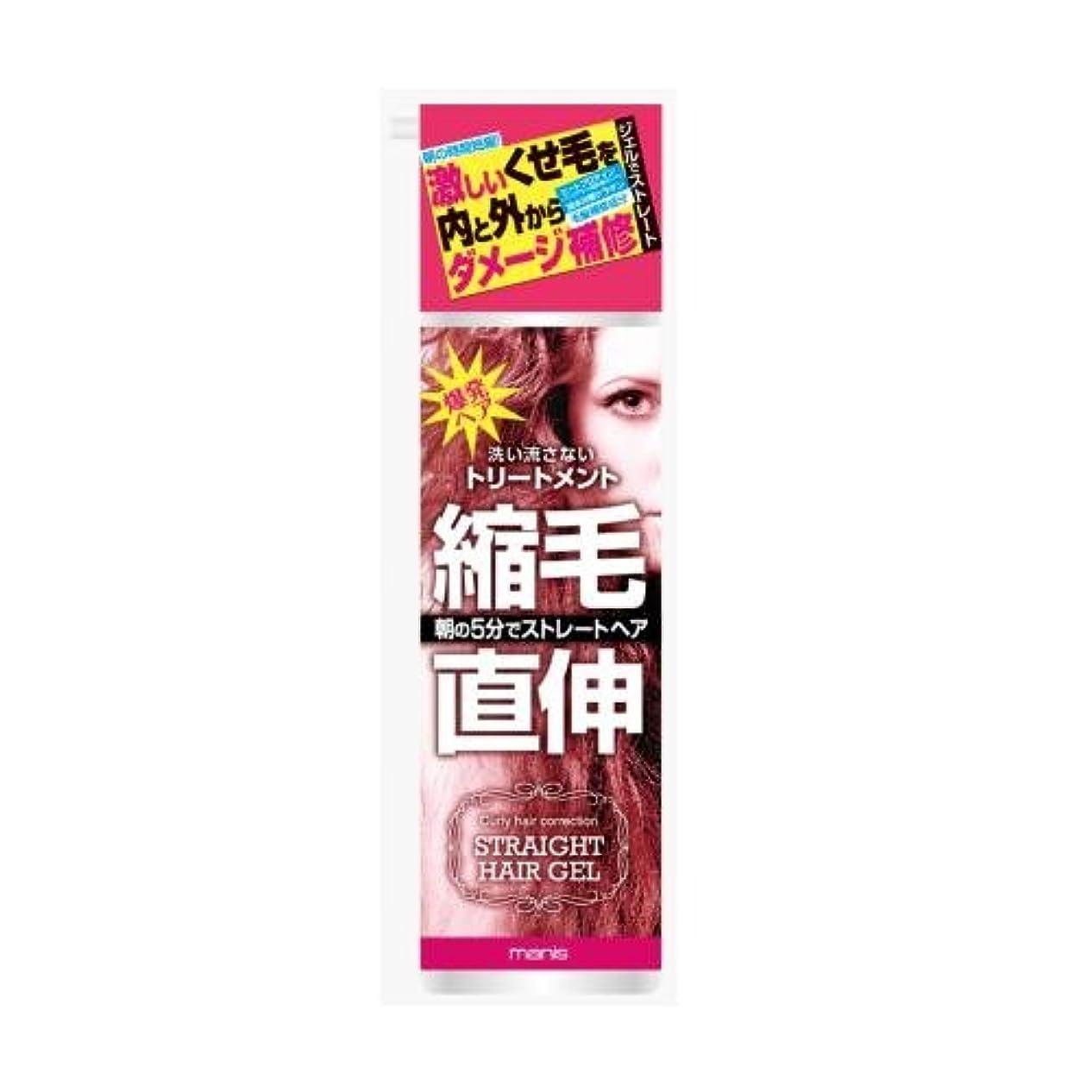 制限化粧化粧マニス ストレートヘアジェル