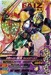 ガンバライジング6弾/6-054 仮面ライダー龍玄 ファイズアームズ CP