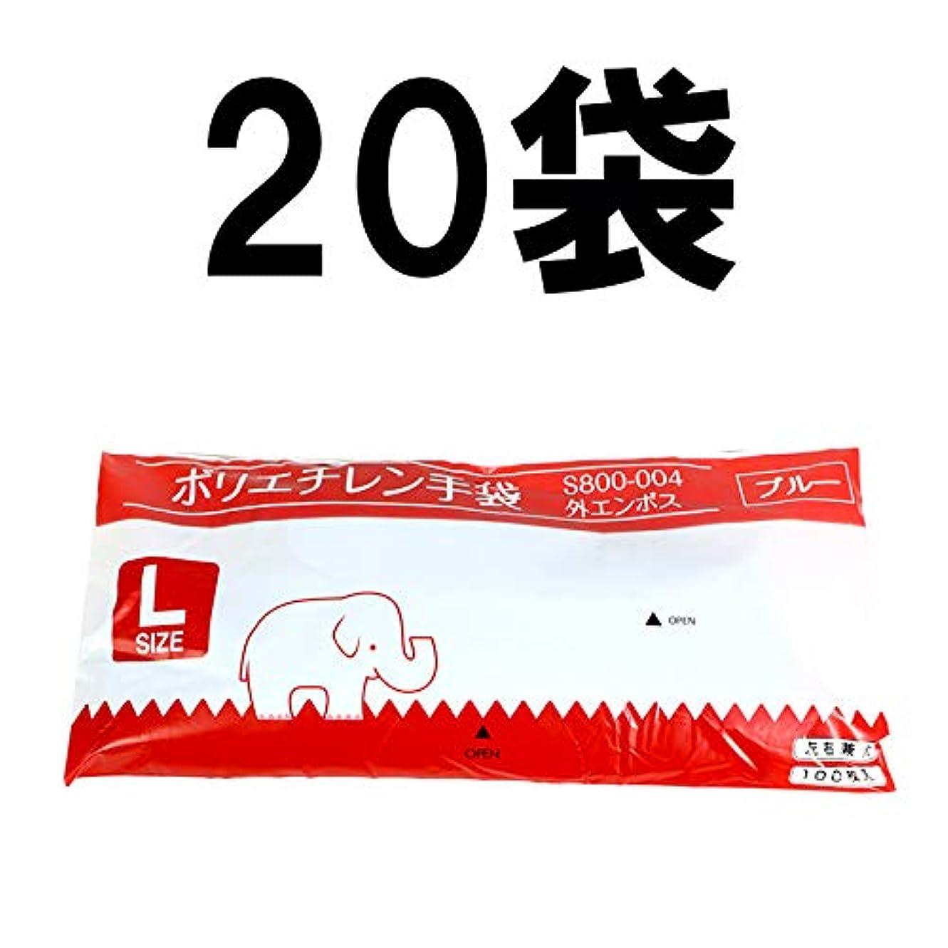 常習的砂サンダー(2000枚) 使い捨て ポリエチレン手袋 Lサイズ 100枚入り×20BOX ブルー色 左右兼用 外エンボス 食品衛生法適合品