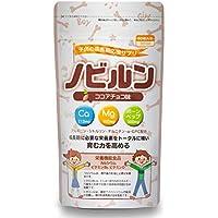 ノビルン 子供 身長サプリ カルシウム ビタミンD・B6 アルギニン 60粒(30日分) 【栄養機能食品】 (チョコ)