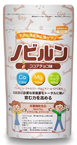 ノビルン 子供 身長サプリ カルシウム ビタミンD・B6 アルギニン 60粒 30日分 チョコ