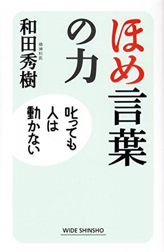 ほめ言葉の力 (WIDE SHINSHO)