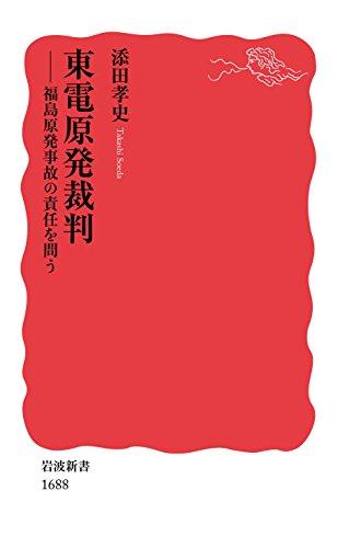 東電原発裁判――福島原発事故の責任を問う (岩波新書)の詳細を見る