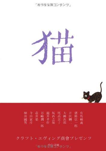 猫 (中公文庫)の詳細を見る