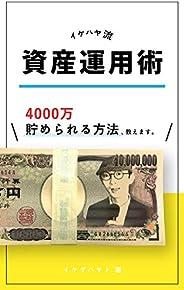イケハヤ流資産運用術 4000万円貯められる方法、教えます。 (イケハヤ書房)