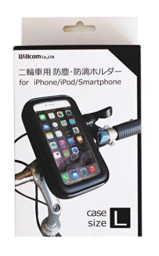 ウィルコム(willcom) 【iPhone6Plus/6sPlus対応】二輪車用 防塵・防滴ホルダー Lサイズ(幅90mm 高さ155mmまでのスマートフォンに対応) CH-26