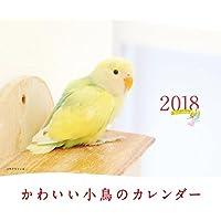 2018年ミニカレンダー かわいい小鳥のカレンダー ([カレンダー])