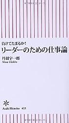 負けてたまるか! リーダーのための仕事論 (朝日新書)