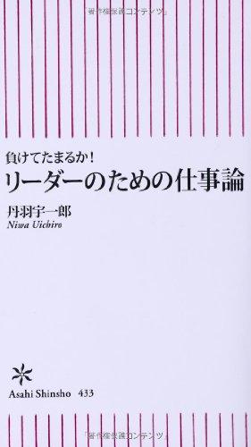負けてたまるか! リーダーのための仕事論 (朝日新書)の詳細を見る
