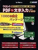 やさしくPDFへ文字入力 PRO v.5.0 + pdfFactory 2 キャンペーン版