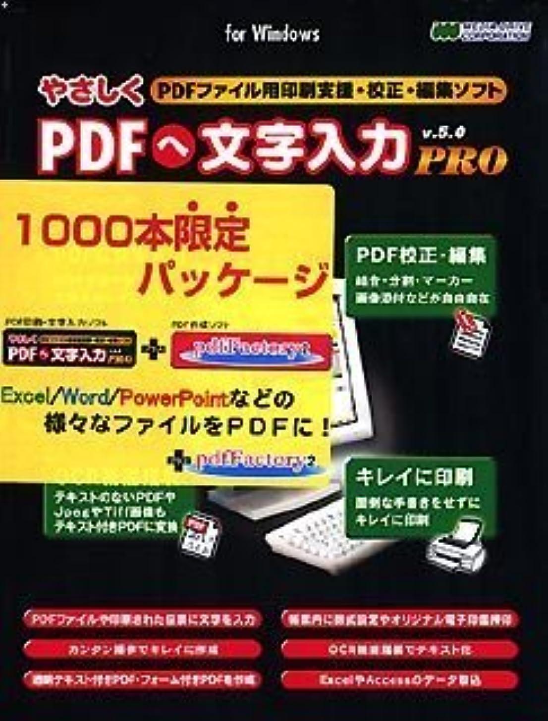 法的バリケード賠償やさしくPDFへ文字入力 PRO v.5.0 + pdfFactory 2 キャンペーン版