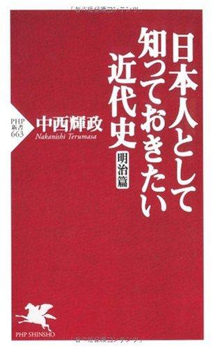 日本人として知っておきたい近代史(明治篇) (PHP新書)
