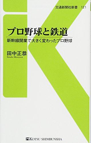 プロ野球と鉄道: 新幹線開業で大きく変わったプロ野球 (交通新聞社新書)