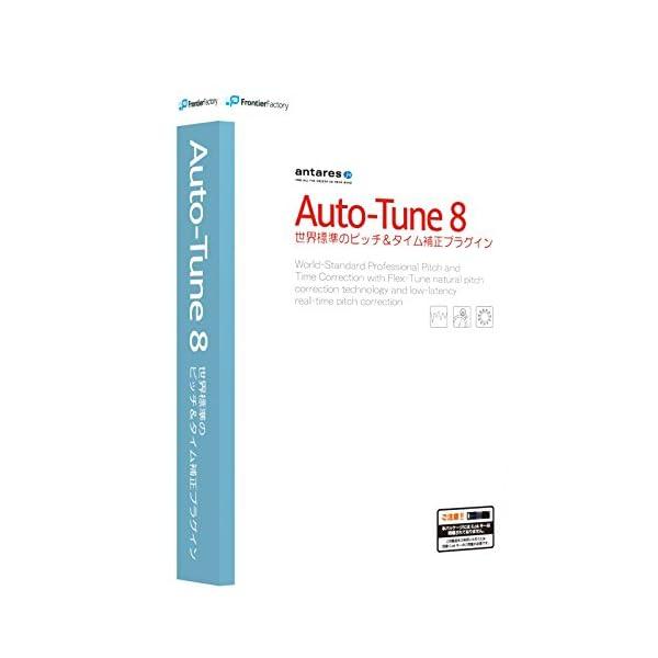 Antares Auto-Tune 8の商品画像